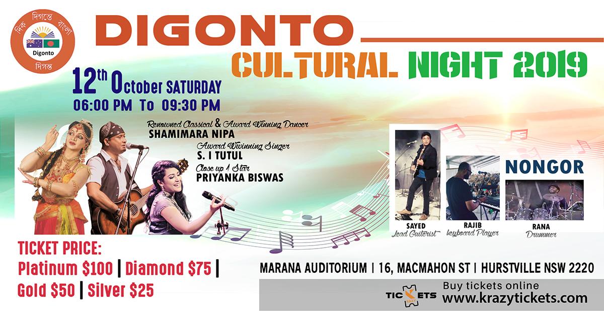 Digonto Cultural Night 2019